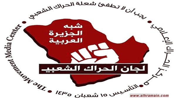 بيان الحراك : إعدام ثلة من الشباب المظلوم #شهداء_الحق