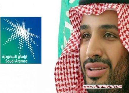 الغارديان: السعودية تستهدف تعويم أسعار النفط قبل انتهاء طرح أسهم أرامكو