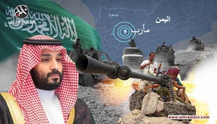 دورية استخباراتية: السعودية تلقت نصائح استراتيجية من باكستان والإمارات بخصوص مأرب