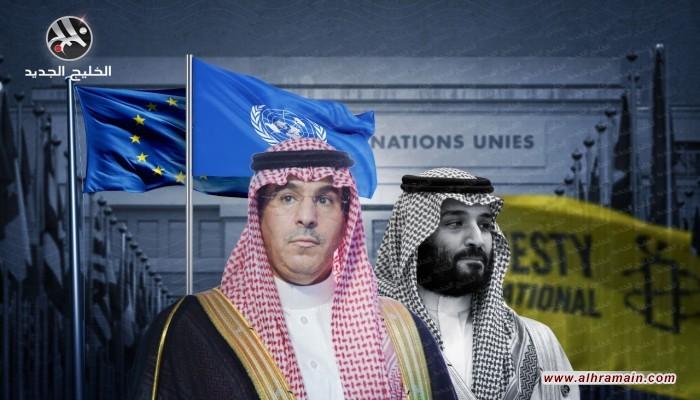 للمرة الأولى.. الاتحاد الأوروبي يناقش ملف حقوق الإنسان مع السعودية